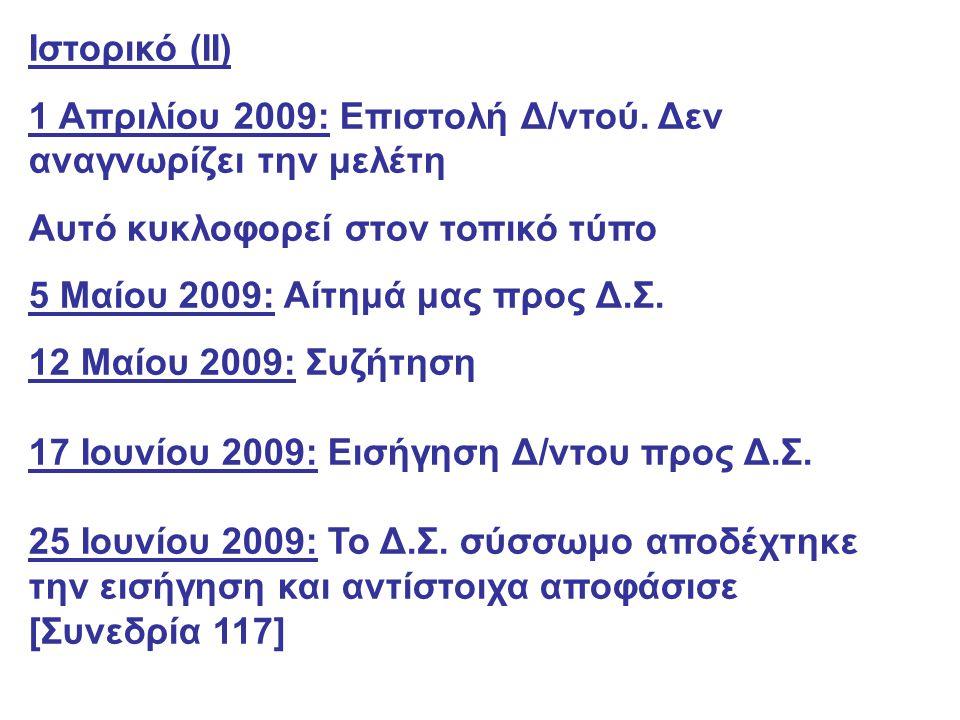 Ιστορικό (ΙΙ) 1 Απριλίου 2009: Επιστολή Δ/ντού.