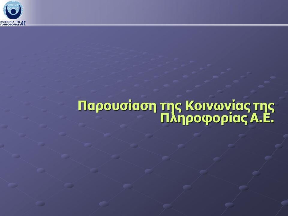 Ο Στόχος Αξιόπιστος και αποτελεσματικός συνεργάτης των Φορέων του Δημοσίου Τομέα που θα τους οδηγήσει προς την Κοινωνία της Πληροφορίας