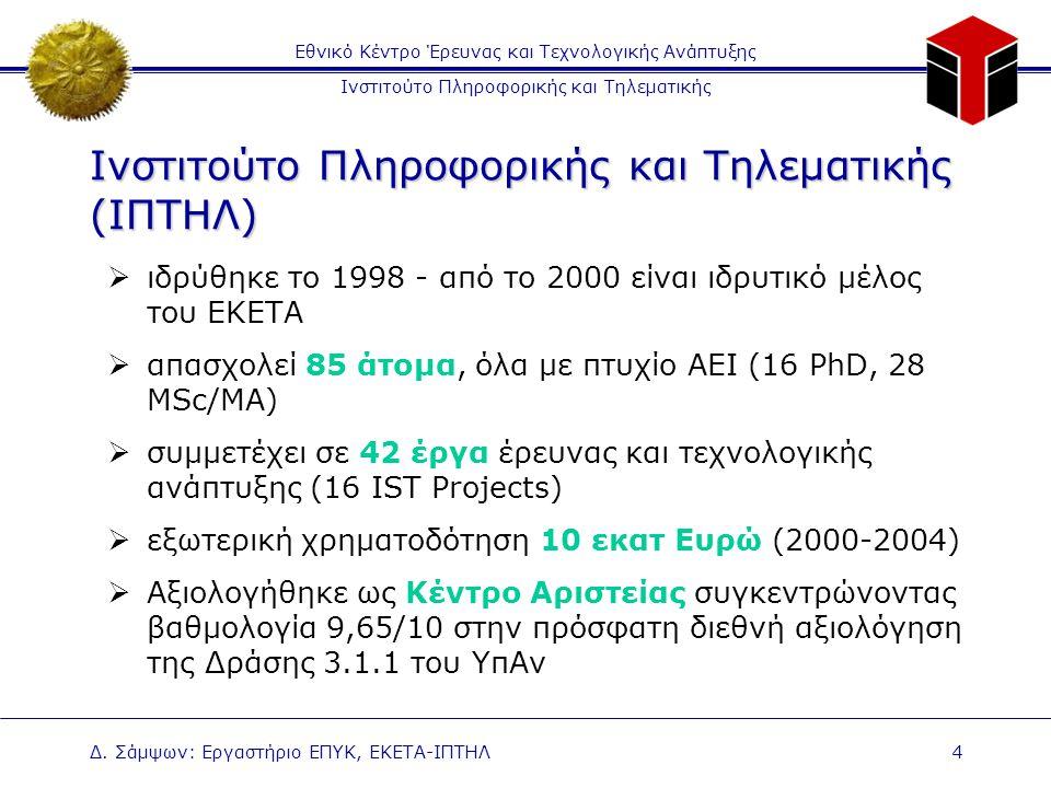 Εθνικό Κέντρο Έρευνας και Τεχνολογικής Ανάπτυξης Ινστιτούτο Πληροφορικής και Τηλεματικής Δ.