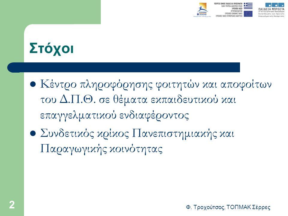 Φ.Τροχούτσος, ΤΟΠΜΑΚ Σέρρες 2 Στόχοι Κέντρο πληροφόρησης φοιτητών και αποφοίτων του Δ.Π.Θ.