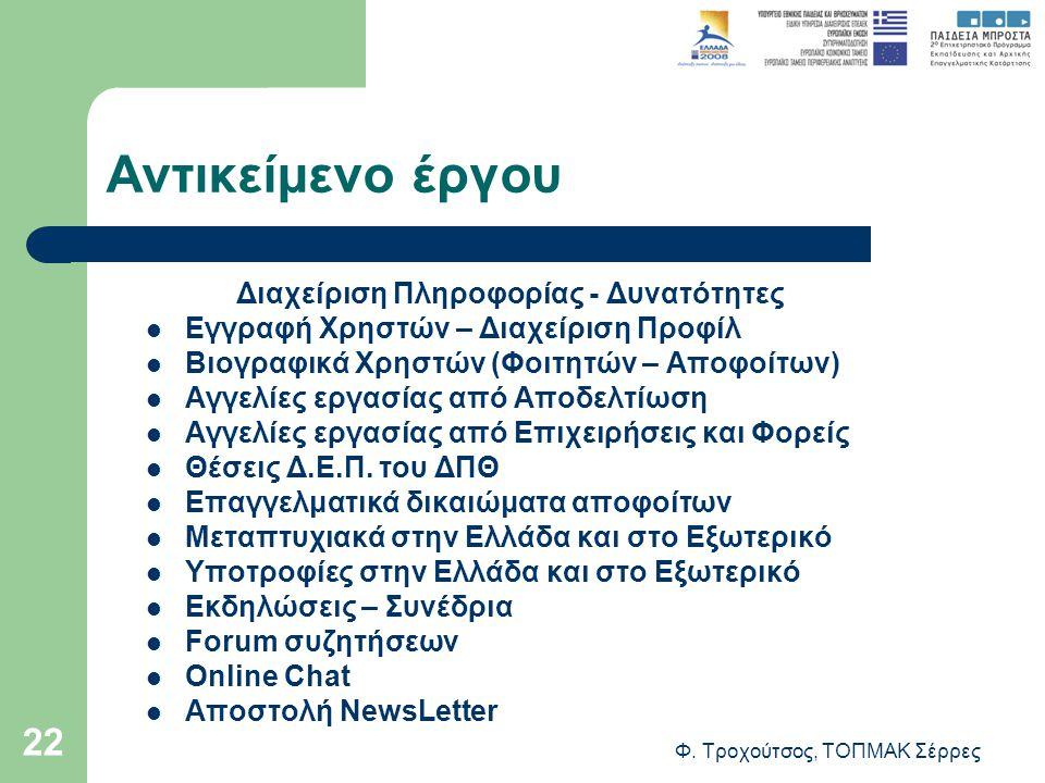 Φ. Τροχούτσος, ΤΟΠΜΑΚ Σέρρες 22 Αντικείμενο έργου Διαχείριση Πληροφορίας - Δυνατότητες Εγγραφή Χρηστών – Διαχείριση Προφίλ Βιογραφικά Χρηστών (Φοιτητώ