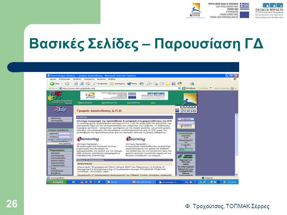 Φ. Τροχούτσος, ΤΟΠΜΑΚ Σέρρες 26 Βασικές Σελίδες – Παρουσίαση ΓΔ