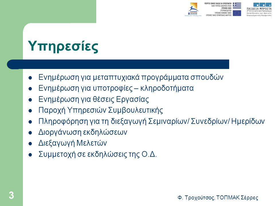 Φ. Τροχούτσος, ΤΟΠΜΑΚ Σέρρες 3 Υπηρεσίες Ενημέρωση για μεταπτυχιακά προγράμματα σπουδών Ενημέρωση για υποτροφίες – κληροδοτήματα Ενημέρωση για θέσεις