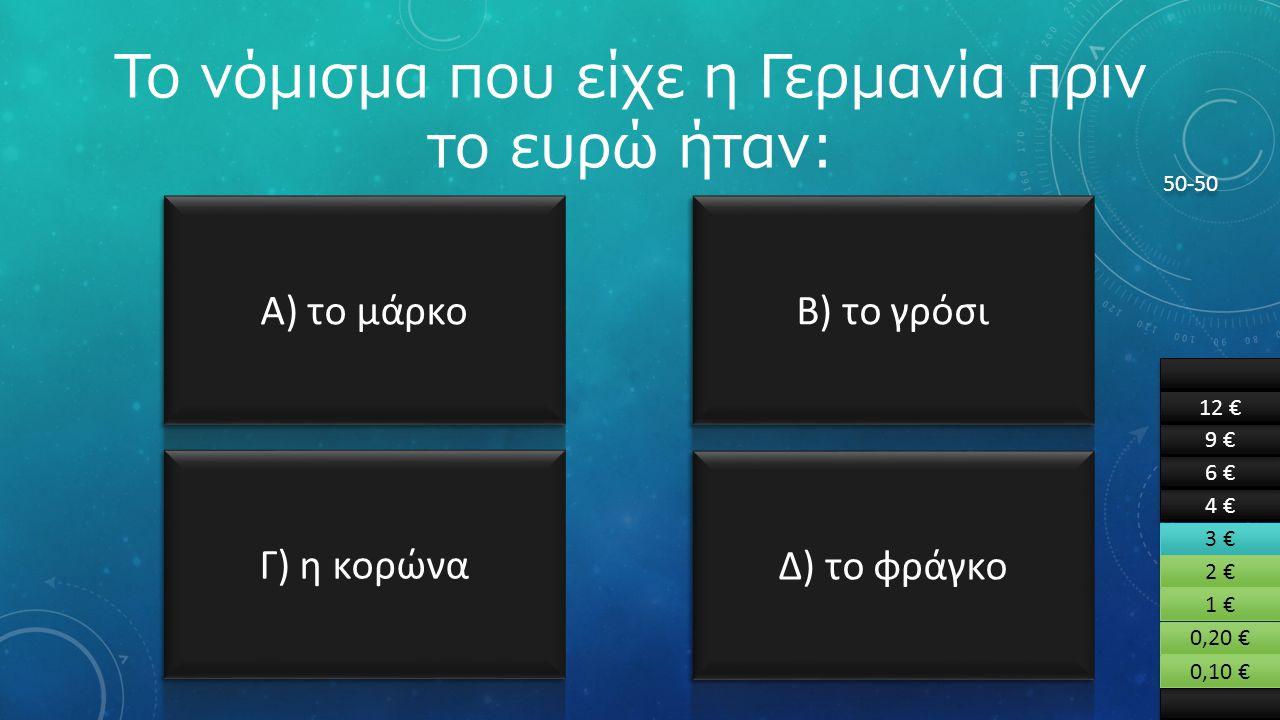 4 € 6 € 9 € 12 € 3 € 2 € 1 € 0,20 € 0,10 € Ποιος είναι σήμερα ο Υπουργός Οικονομικών της Ελλάδας; 50-50