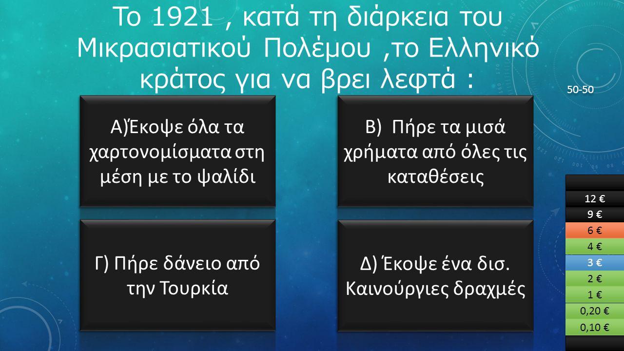 6 € 4 € 9 € 12 € 3 € 2 € 1 € 0,20 € 0,10 € Ποιο έτος άρχισε να χρησιμοποιεί η Ελλάδα το ευρώ ως νόμισμα; 50-50