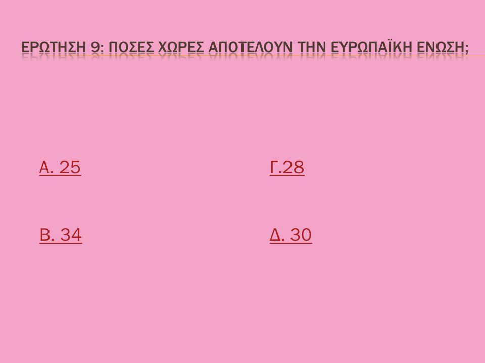 Α. 25 Β. 34 Γ.28 Δ. 30
