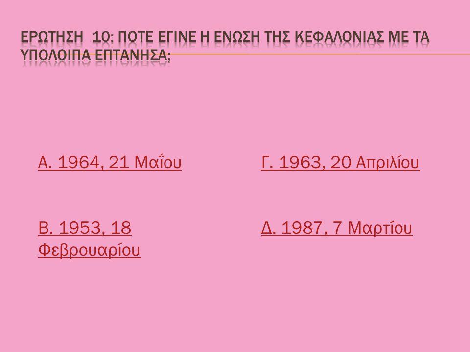 Α. 1964, 21 Μαΐου Β. 1953, 18 Φεβρουαρίου Γ. 1963, 20 Απριλίου Δ. 1987, 7 Μαρτίου