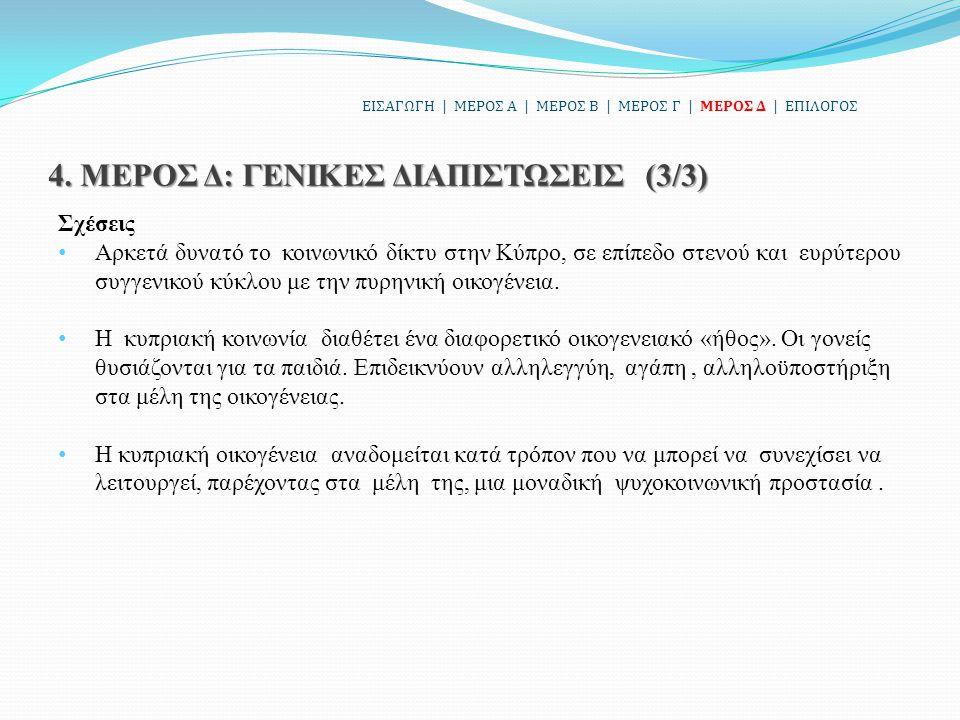 4. ΜΕΡΟΣ Δ: ΓΕΝΙΚΕΣ ΔΙΑΠΙΣΤΩΣΕΙΣ (3/3) Σχέσεις Αρκετά δυνατό το κοινωνικό δίκτυ στην Κύπρο, σε επίπεδο στενού και ευρύτερου συγγενικού κύκλου με την π