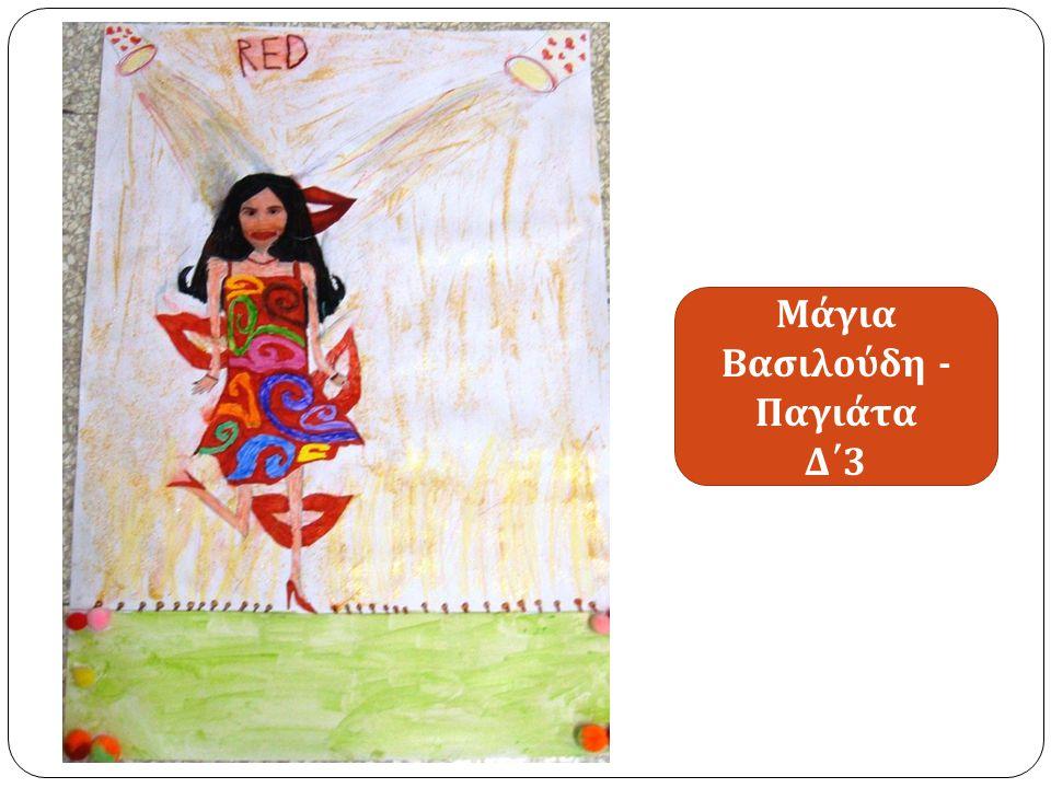 Μάγια Βασιλούδη - Παγιάτα Δ΄ 3