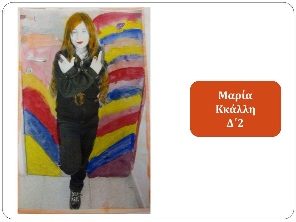 Μαρία Κκάλλη Δ΄ 2