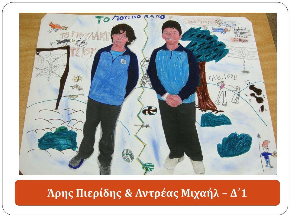 Άρης Πιερίδης & Αντρέας Μιχαήλ – Δ΄ 1