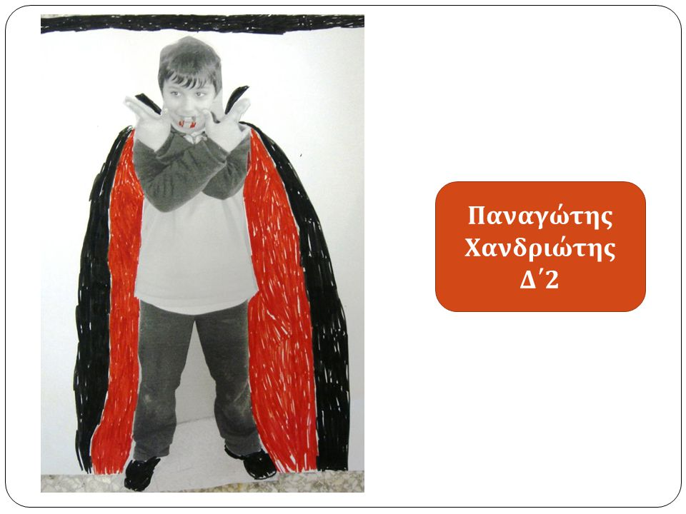 Παναγώτης Χανδριώτης Δ΄ 2