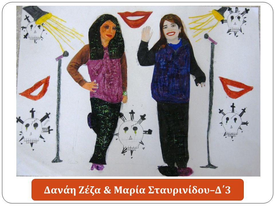 Δανάη Ζέζα & Μαρία Σταυρινίδου – Δ΄ 3