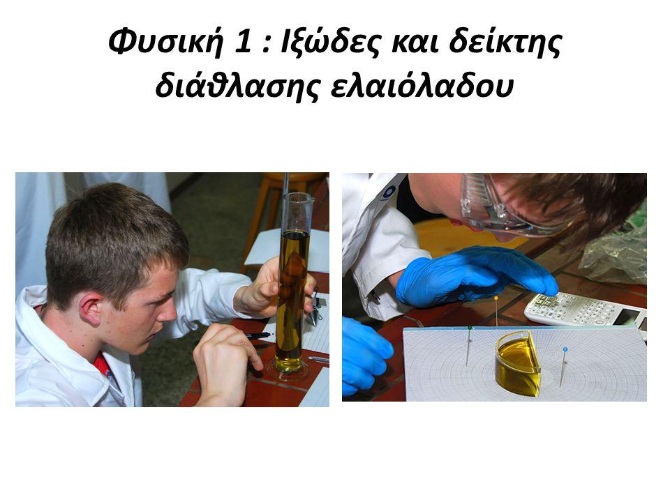 Φυσική 1 : Ιξώδες και δείκτης διάθλασης ελαιόλαδου