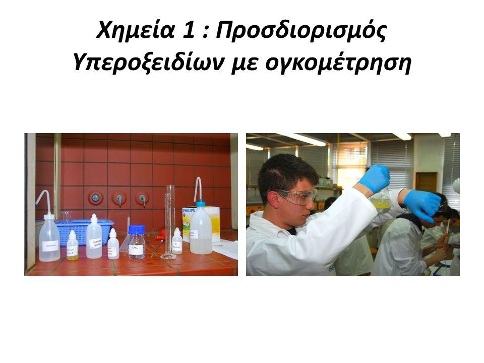 Χημεία 1 : Προσδιορισμός Υπεροξειδίων με ογκομέτρηση