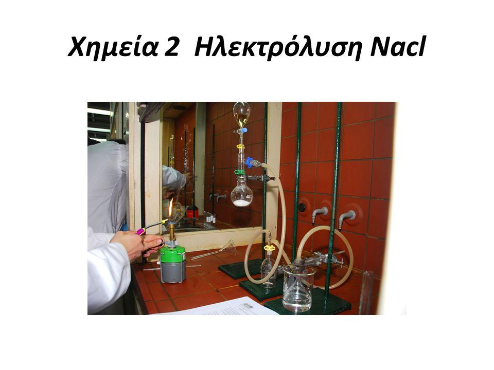 Χημεία 2 Ηλεκτρόλυση Nacl