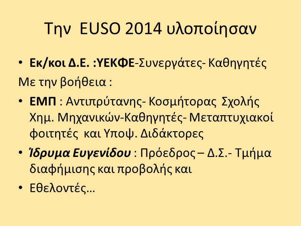Την EUSO 2014 υλοποίησαν Εκ/κοι Δ.Ε.