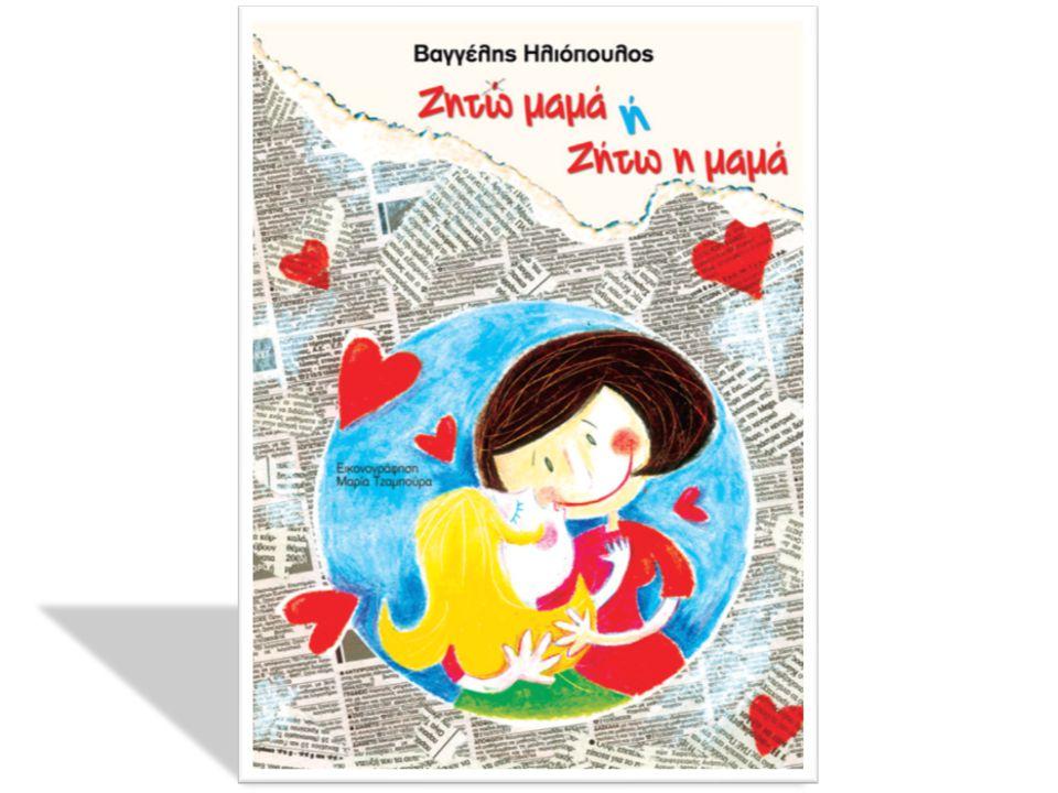 Υποθέσεις των παιδιών για την ιστορία μέσα από τις εικόνες του βιβλίου