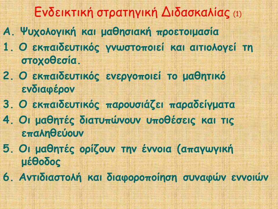Ενδεικτική στρατηγική Διδασκαλίας (1) Α.Ψυχολογική και μαθησιακή προετοιμασία 1.