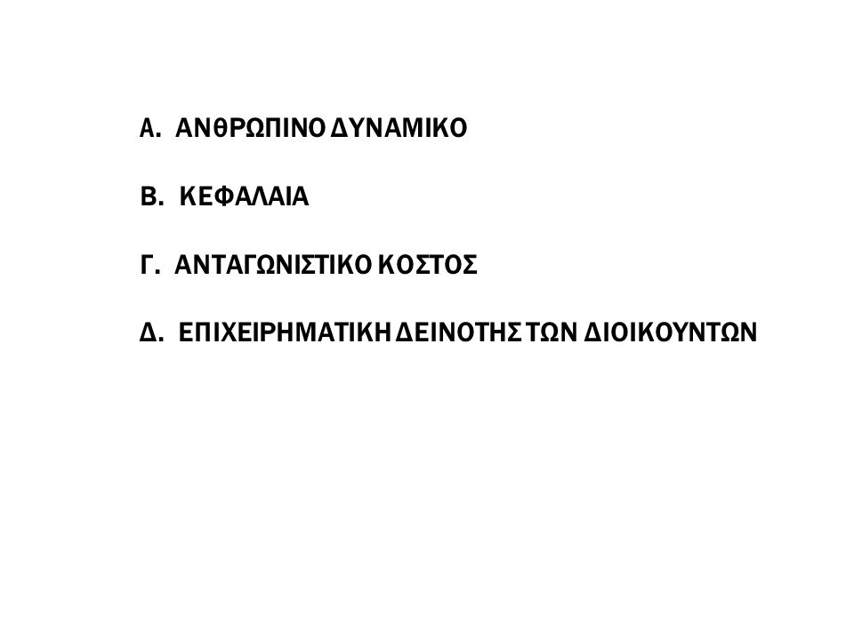 A. ΑΝθΡΩΠΙΝΟ ΔΥΝΑΜΙΚΟ B. ΚΕΦΑΛΑΙΑ Γ. ΑΝΤΑΓΩΝΙΣΤΙΚΟ ΚΟΣΤΟΣ Δ. ΕΠΙΧΕΙΡΗΜΑΤΙΚΗ ΔΕΙΝΟΤΗΣ ΤΩΝ ΔΙΟΙΚΟΥΝΤΩΝ