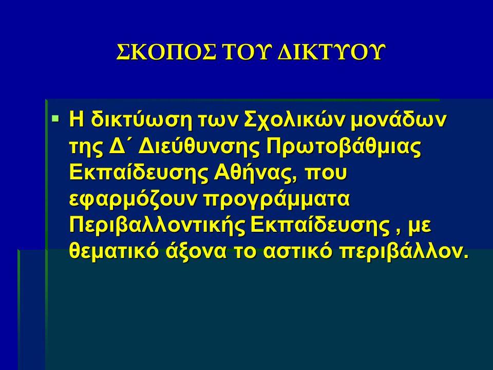 ΣΚΟΠΟΣ ΤΟΥ ΔΙΚΤΥΟΥ  Η δικτύωση των Σχολικών μονάδων της Δ΄ Διεύθυνσης Πρωτοβάθμιας Εκπαίδευσης Αθήνας, που εφαρμόζουν προγράμματα Περιβαλλοντικής Εκπαίδευσης, με θεματικό άξονα το αστικό περιβάλλον.