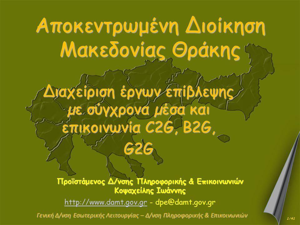 Αποκεντρωμένη Διοίκηση Μακεδονίας Θράκης ∆ιαχείριση έργων επίβλεψης µε σύγχρονα µέσα και επικοινωνία C2G, B2G, G2G Γενική Δ/νση Εσωτερικής Λειτουργίας