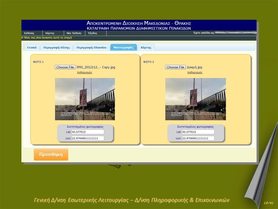 Γενική Δ/νση Εσωτερικής Λειτουργίας – Δ/νση Πληροφορικής & Επικοινωνιών 10/41