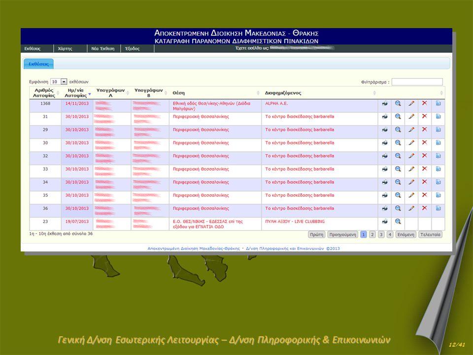Γενική Δ/νση Εσωτερικής Λειτουργίας – Δ/νση Πληροφορικής & Επικοινωνιών 12/41
