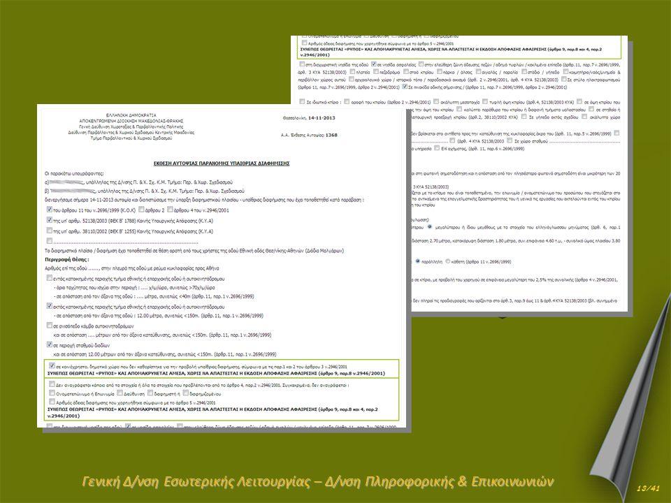 Γενική Δ/νση Εσωτερικής Λειτουργίας – Δ/νση Πληροφορικής & Επικοινωνιών 13/41