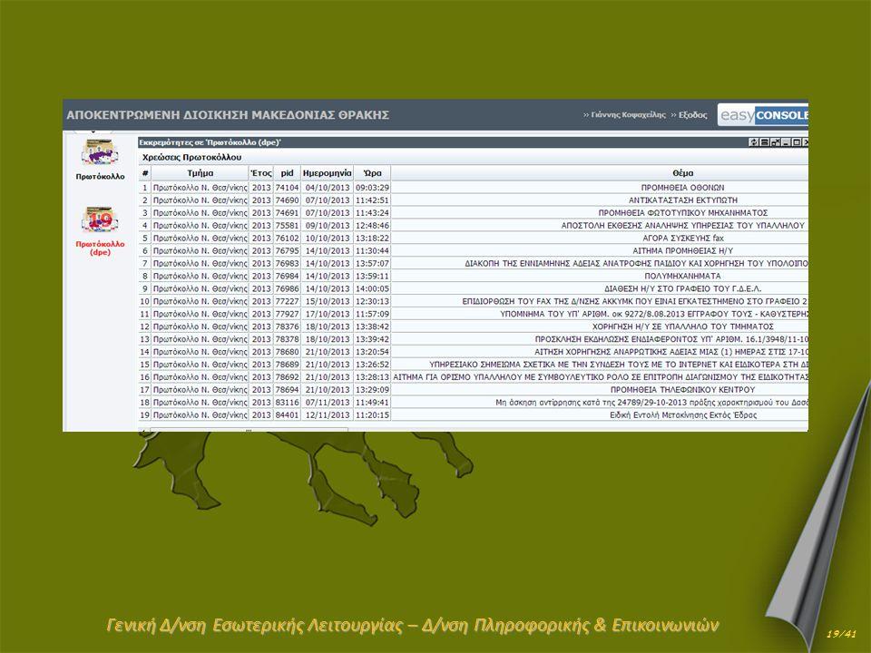 Γενική Δ/νση Εσωτερικής Λειτουργίας – Δ/νση Πληροφορικής & Επικοινωνιών 19/41