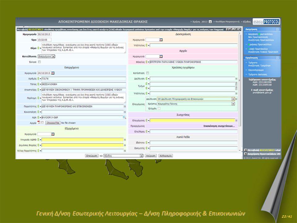 Γενική Δ/νση Εσωτερικής Λειτουργίας – Δ/νση Πληροφορικής & Επικοινωνιών 23/41