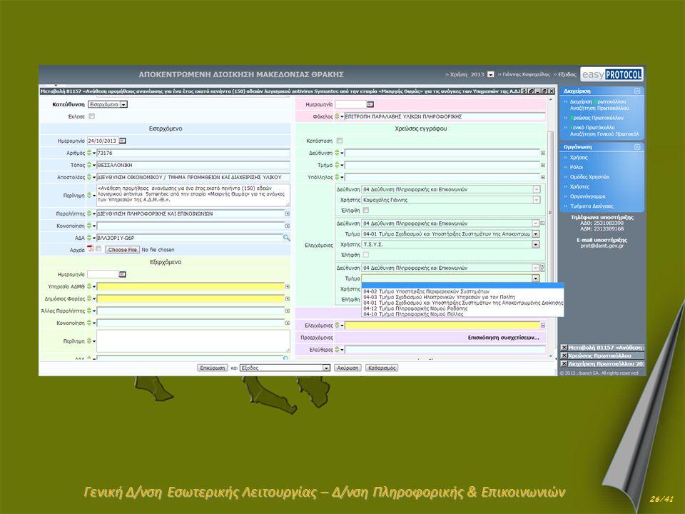 Γενική Δ/νση Εσωτερικής Λειτουργίας – Δ/νση Πληροφορικής & Επικοινωνιών 26/41