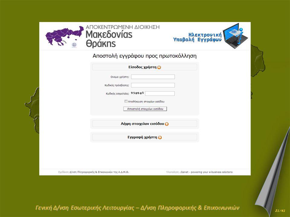 Γενική Δ/νση Εσωτερικής Λειτουργίας – Δ/νση Πληροφορικής & Επικοινωνιών 31/41