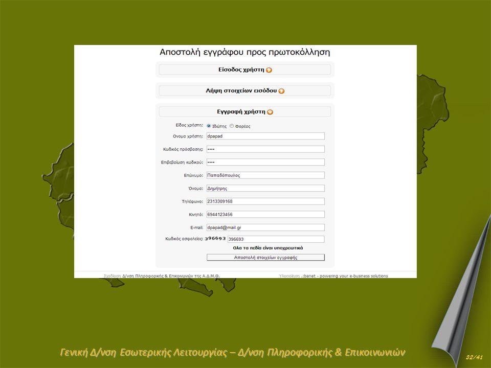 Γενική Δ/νση Εσωτερικής Λειτουργίας – Δ/νση Πληροφορικής & Επικοινωνιών 32/41