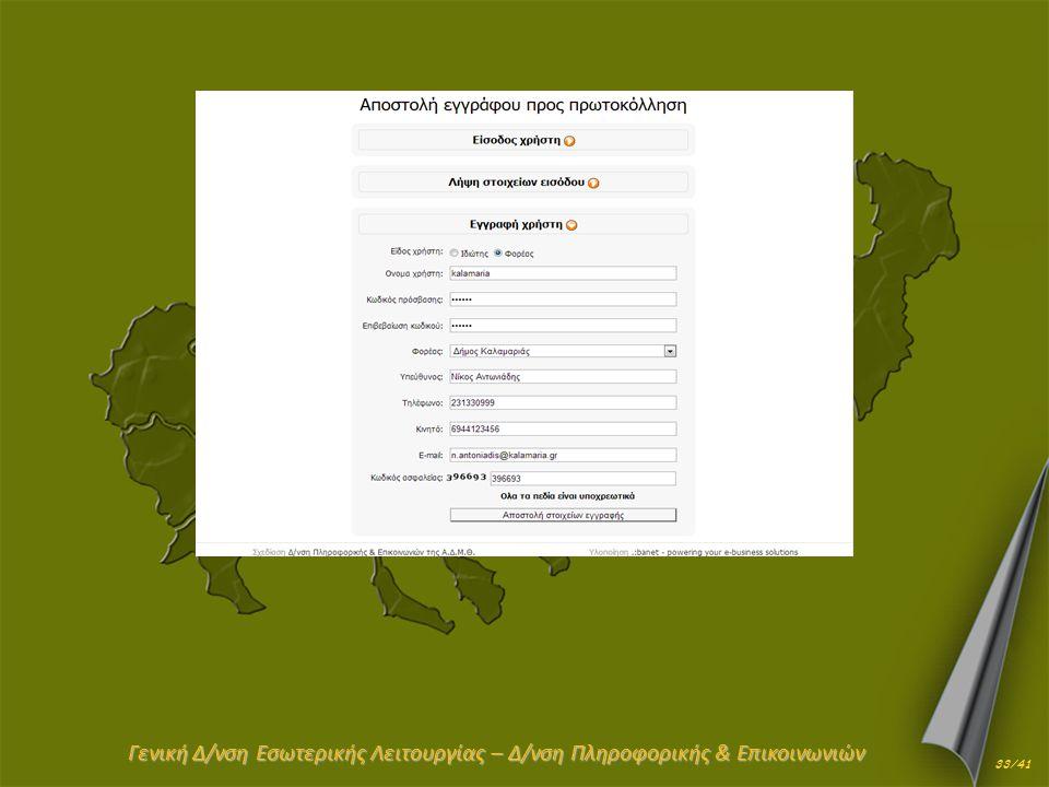 Γενική Δ/νση Εσωτερικής Λειτουργίας – Δ/νση Πληροφορικής & Επικοινωνιών 33/41