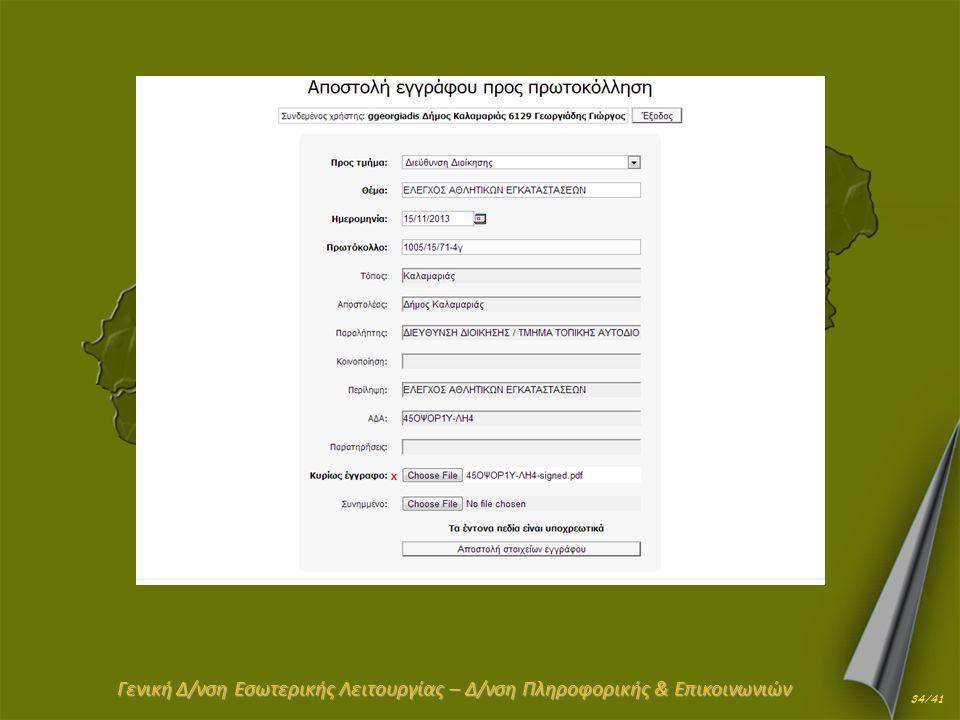 Γενική Δ/νση Εσωτερικής Λειτουργίας – Δ/νση Πληροφορικής & Επικοινωνιών 34/41
