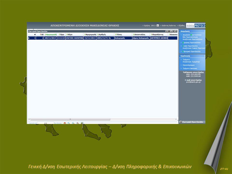 Γενική Δ/νση Εσωτερικής Λειτουργίας – Δ/νση Πληροφορικής & Επικοινωνιών 37/41