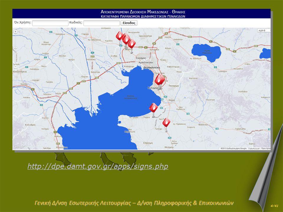 Γενική Δ/νση Εσωτερικής Λειτουργίας – Δ/νση Πληροφορικής & Επικοινωνιών http://dpe.damt.gov.gr/apps/signs.php 4/41