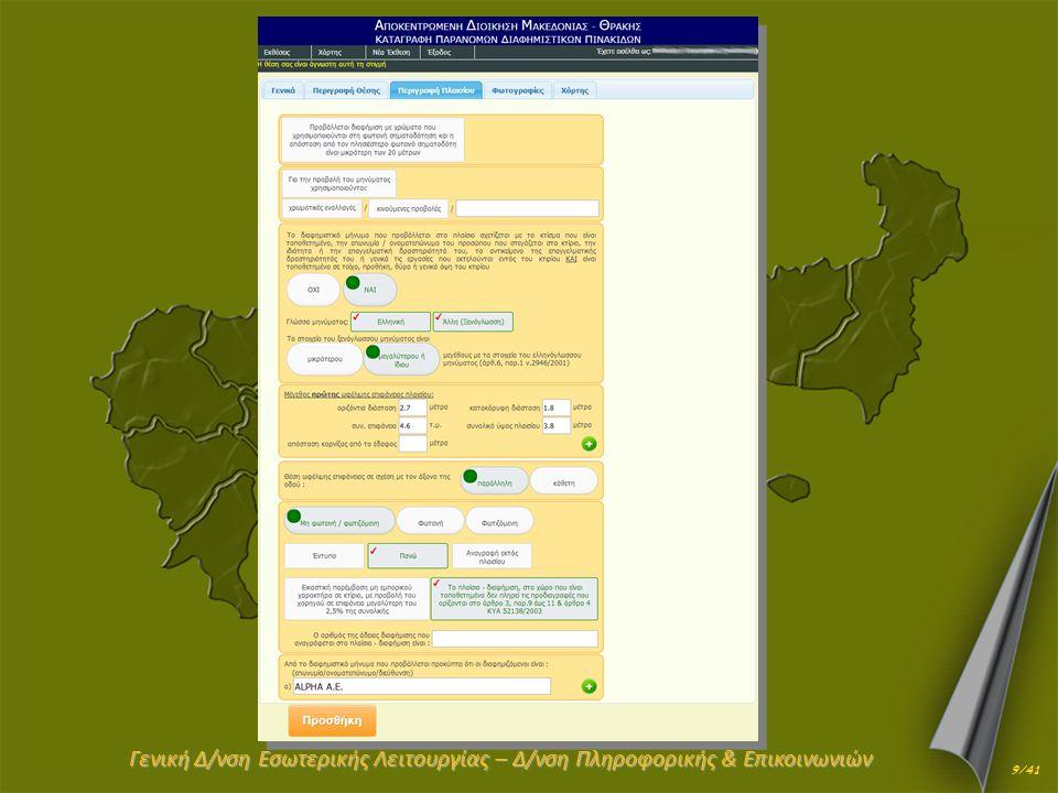 Γενική Δ/νση Εσωτερικής Λειτουργίας – Δ/νση Πληροφορικής & Επικοινωνιών 9/41