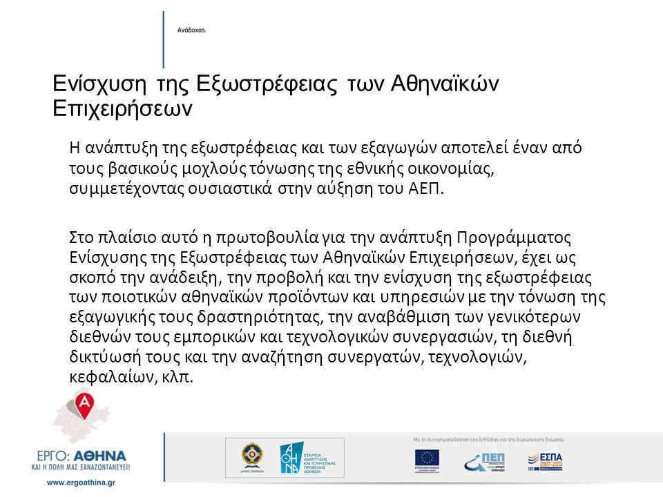 Ενίσχυση της Εξωστρέφειας των Αθηναϊκών Επιχειρήσεων Η ανάπτυξη της εξωστρέφειας και των εξαγωγών αποτελεί έναν από τους βασικούς μοχλούς τόνωσης της εθνικής οικονομίας, συμμετέχοντας ουσιαστικά στην αύξηση του ΑΕΠ.