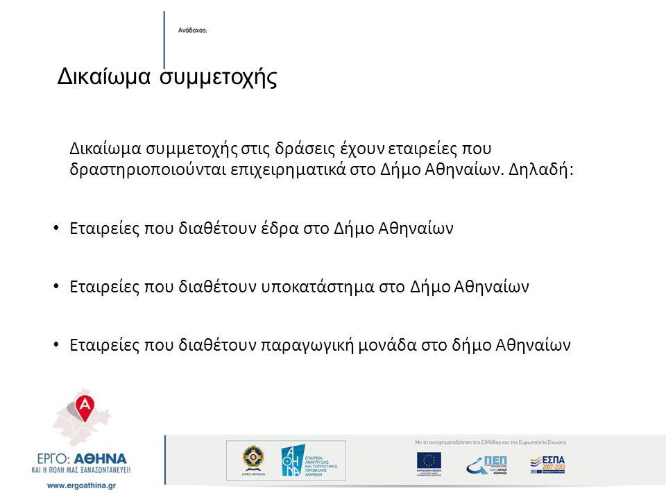 Δικαίωμα συμμετοχής Δικαίωμα συμμετοχής στις δράσεις έχουν εταιρείες που δραστηριοποιούνται επιχειρηματικά στο Δήμο Αθηναίων.