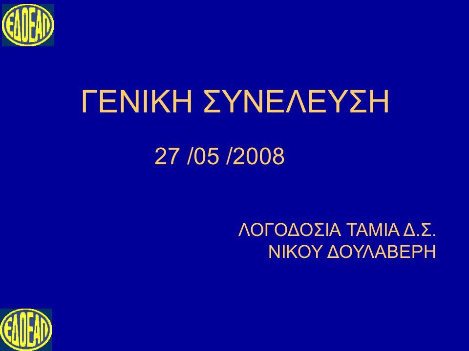 ΓΕΝΙΚΗ ΣΥΝΕΛΕΥΣΗ 27 /05 /2008 ΛΟΓΟΔΟΣΙΑ ΤΑΜΙΑ Δ.Σ. ΝΙΚΟΥ ΔΟΥΛΑΒΕΡΗ