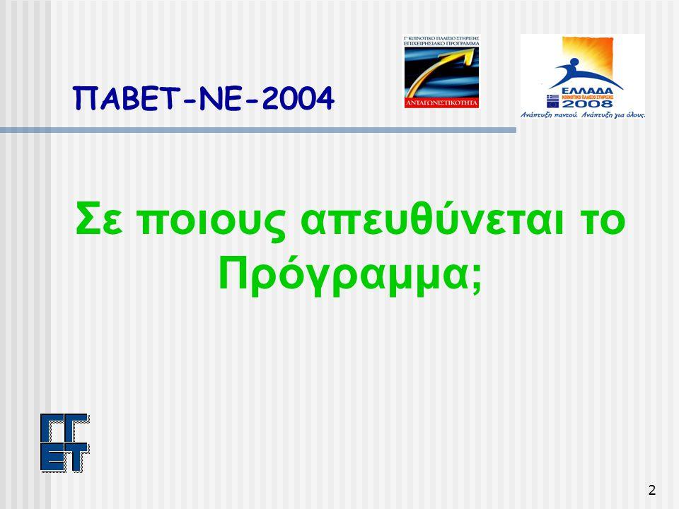 13 ΠΑΒΕΤ-ΝΕ-2004 Ο συνολικός προϋπολογισμός του προγράμματος ανέρχεται σε 10.500.000 € από τα οποία η Δημόσια Δαπάνη μπορεί να φτάσει μέχρι το 60% και το υπόλοιπο καλύπτεται από ιδιωτικούς πόρους.