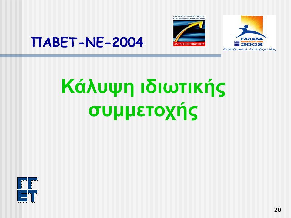 20 ΠΑΒΕΤ-ΝΕ-2004 Κάλυψη ιδιωτικής συμμετοχής