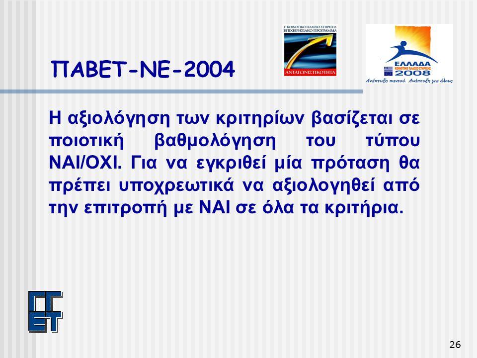 26 ΠΑΒΕΤ-ΝΕ-2004 Η αξιολόγηση των κριτηρίων βασίζεται σε ποιοτική βαθμολόγηση του τύπου ΝΑΙ/ΟΧΙ. Για να εγκριθεί μία πρόταση θα πρέπει υποχρεωτικά να