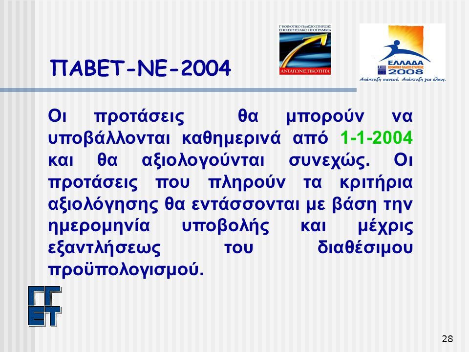 28 ΠΑΒΕΤ-ΝΕ-2004 Oι προτάσεις θα μπορούν να υποβάλλονται καθημερινά από 1-1-2004 και θα αξιολογούνται συνεχώς. Οι προτάσεις που πληρούν τα κριτήρια αξ