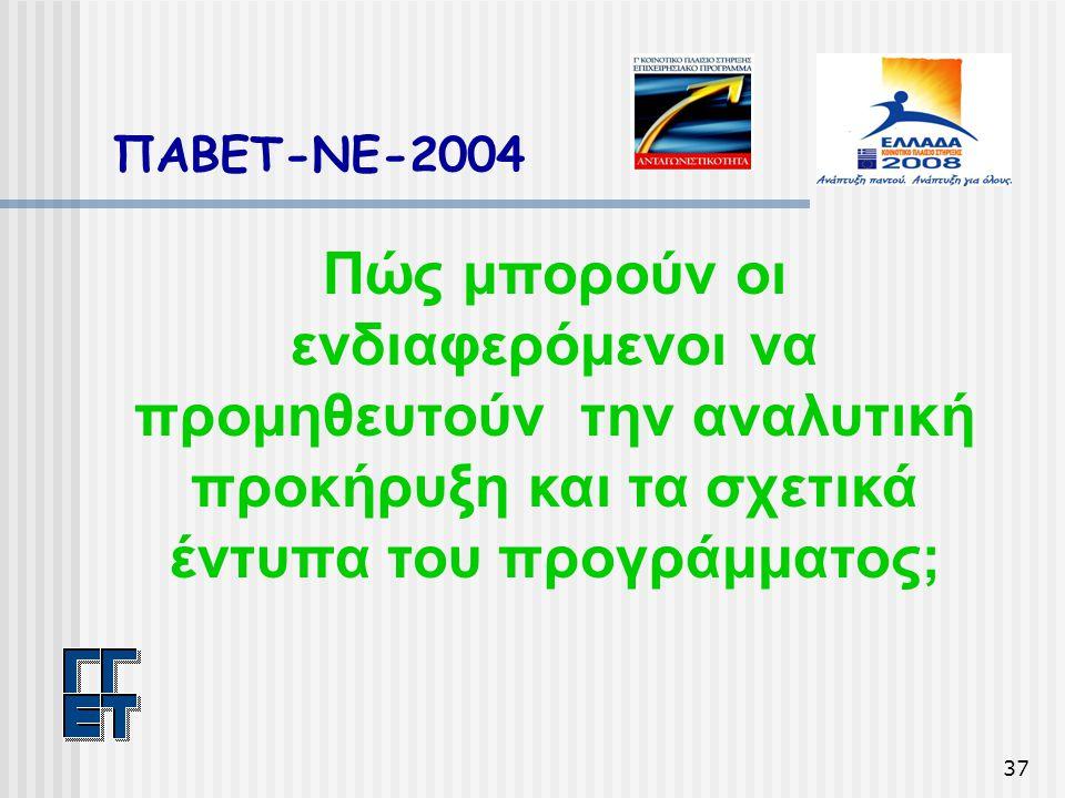 37 ΠΑΒΕΤ-ΝΕ-2004 Πώς μπορούν οι ενδιαφερόμενοι να προμηθευτούν την αναλυτική προκήρυξη και τα σχετικά έντυπα του προγράμματος;