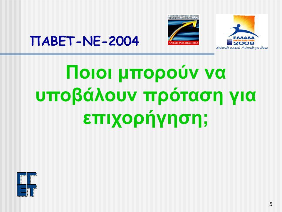 6 ΠΑΒΕΤ-ΝΕ-2004 Η πρόταση μπορεί να υποβληθεί από μία και μόνο επιχείρηση ή από κοινού από δύο ή περισσότερες επιχειρήσεις.