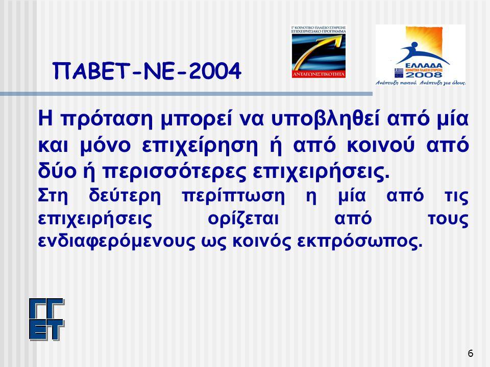 6 ΠΑΒΕΤ-ΝΕ-2004 Η πρόταση μπορεί να υποβληθεί από μία και μόνο επιχείρηση ή από κοινού από δύο ή περισσότερες επιχειρήσεις. Στη δεύτερη περίπτωση η μί