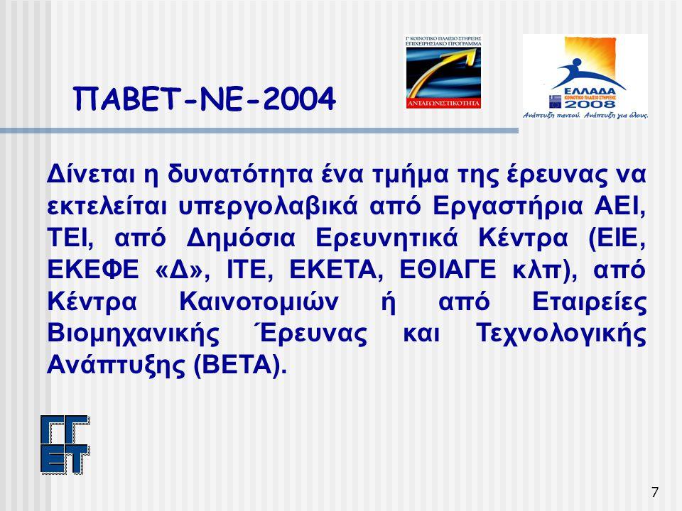 7 ΠΑΒΕΤ-ΝΕ-2004 Δίνεται η δυνατότητα ένα τμήμα της έρευνας να εκτελείται υπεργολαβικά από Εργαστήρια ΑΕΙ, ΤΕΙ, από Δημόσια Ερευνητικά Κέντρα (ΕΙΕ, ΕΚΕ